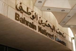 Bahrain National Museum, saudiarabia , dhahran