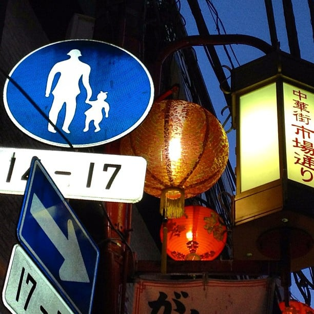 Bild von Yokohama Chinatown. china street light urban man art strange sign japan circle square town twilight asia chinatown child traffic walk unique alien perspective culture pedestrian funky direction squareformat 17 holdinghands arrow yokohama lantern foreign seventeen disproportion iphoneography instagramapp uploaded:by=instagram foursquare:venue=4dce6ad5fa7664b7c6a69390